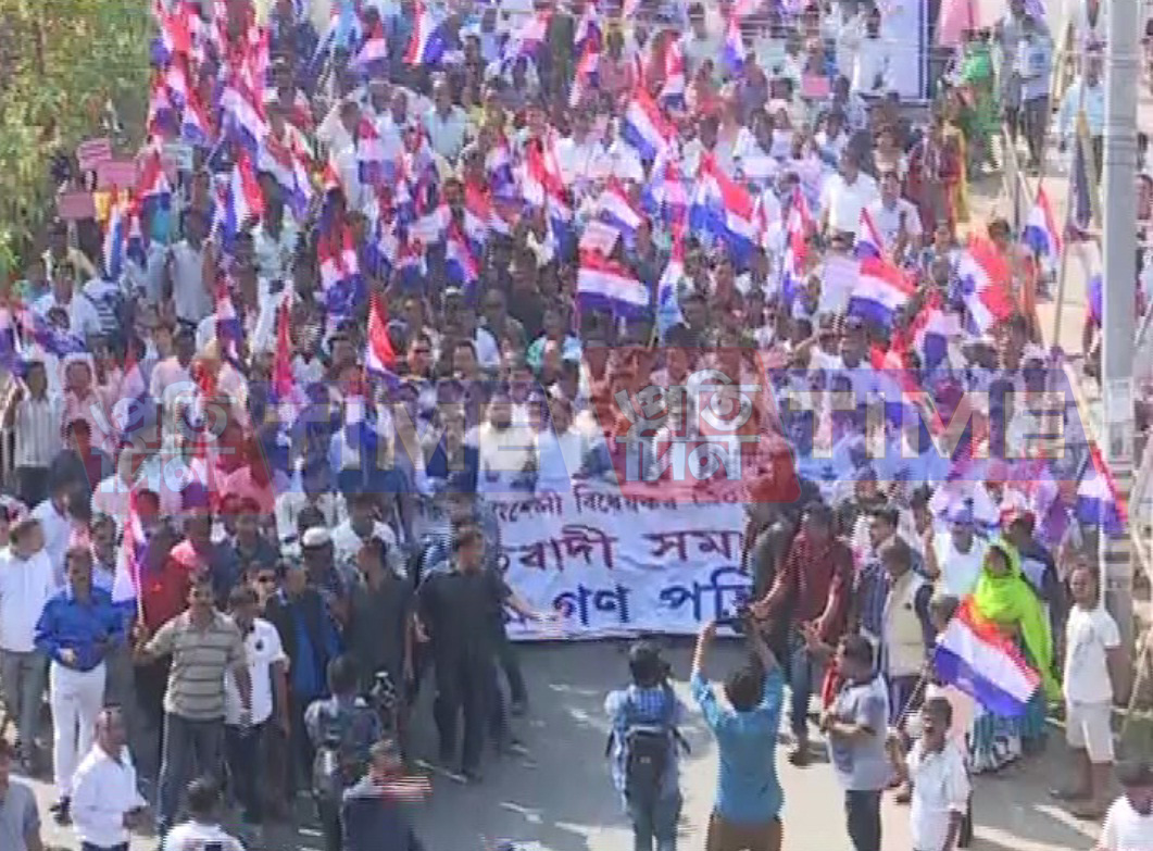 Thousands join AGP protest rally - Pratidin Time | Leading ...